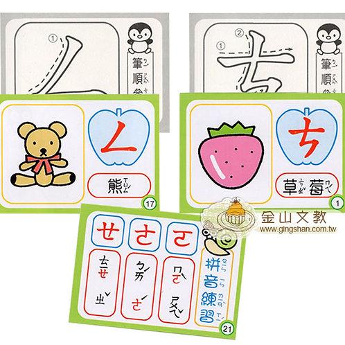 ㄅㄆㄇ識字卡(下)