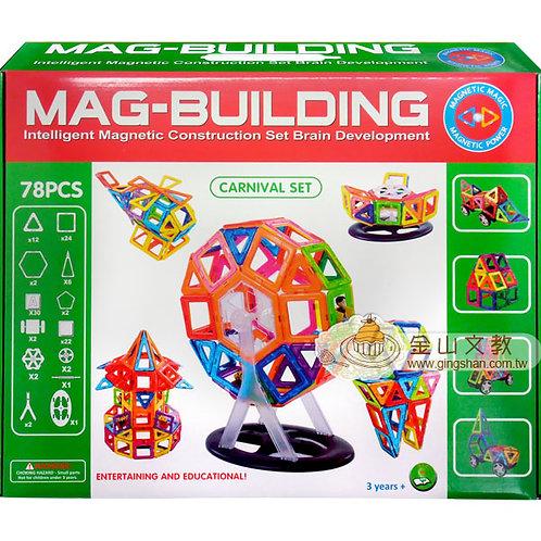 磁力片積木