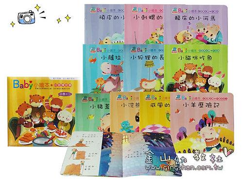 Baby小繪本-好習慣故事(10書1CD)