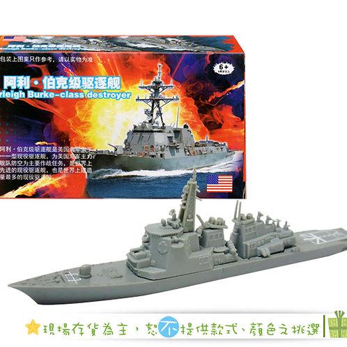 [編號: 50499 ] 軍艦模型5入