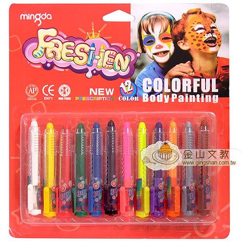 人體彩繪筆12色
