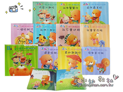 Baby小繪本-心靈成長童話(10書1CD)