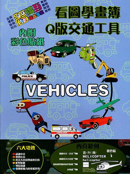 Q版交通工具學畫簿