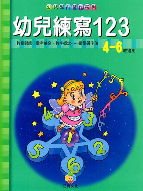 幼兒練寫123