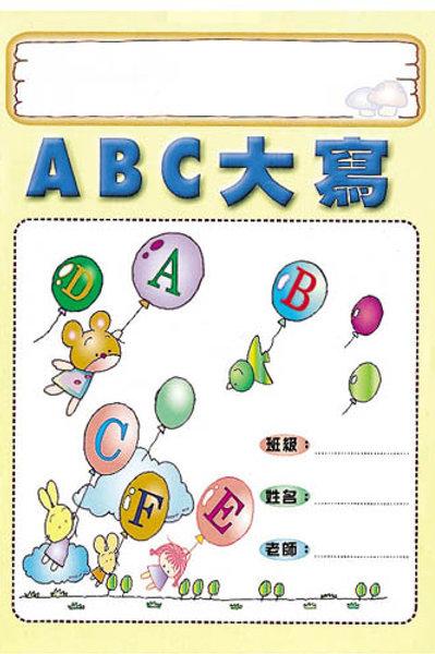 ABC大寫