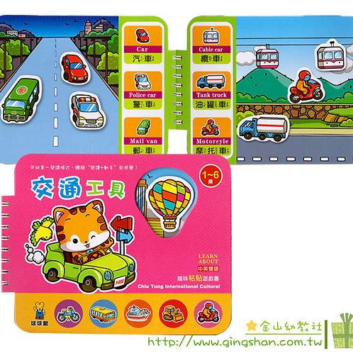 交通工具-黏貼遊戲書
