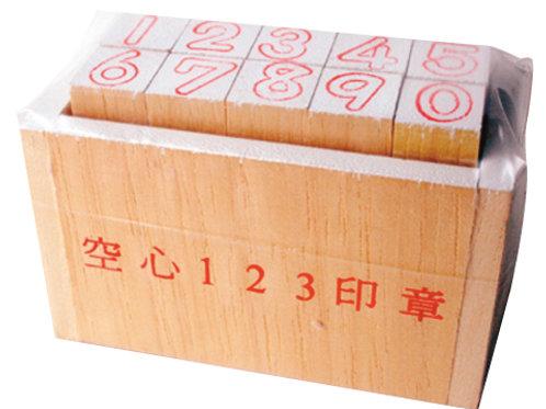 [編號: 20714 ] 虛線123印章含盒