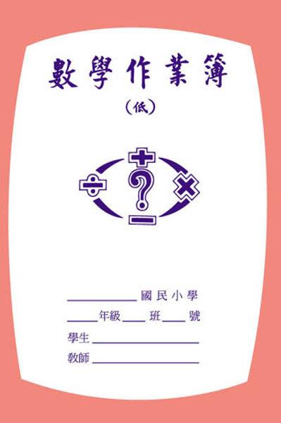 國小數學作業簿(低年級)