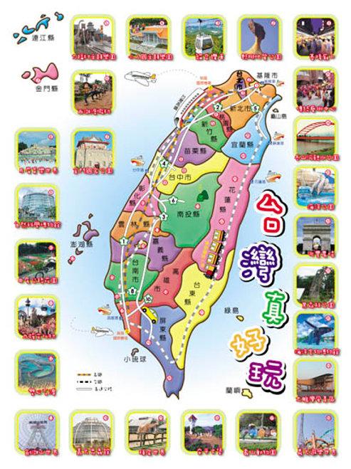 台灣真好玩掛圖