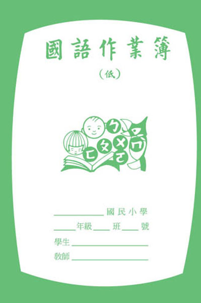國小國語作業簿(低年級)