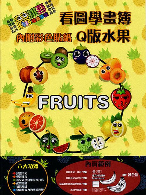 Q版水果學畫簿