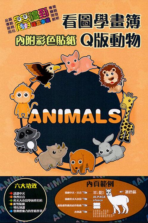 Q版動物學畫簿