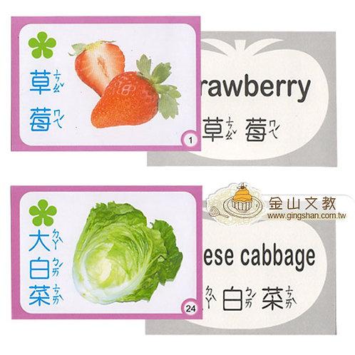 雙語蔬果識字卡