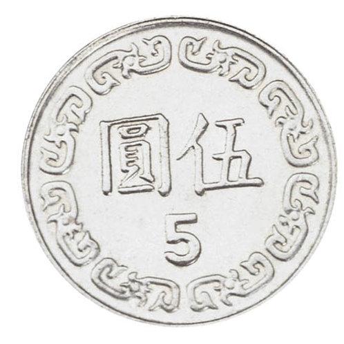 [編號: 20803-4 ] 5元塑膠錢幣模型(1000/包)
