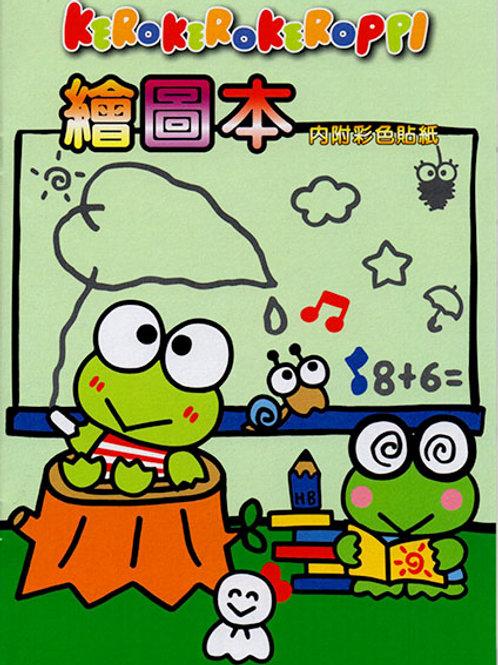大眼蛙繪圖本