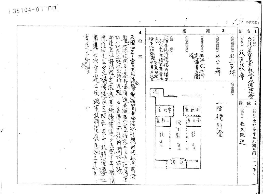 台灣基督長老教會雙連教會