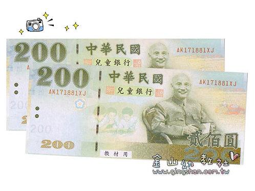 貳佰元鈔票50張/包