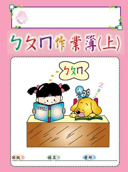 ㄅㄆㄇ作業簿(上)