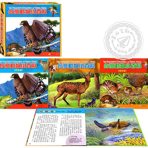 台灣動物小百科