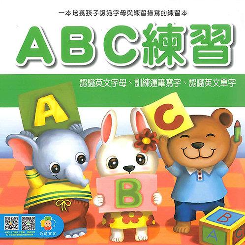 [編號: 10047 ] ABC練習