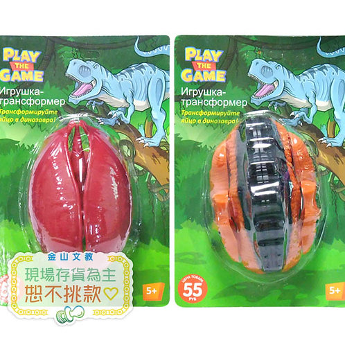 [編號: 50570-1 ] 變形恐龍蛋