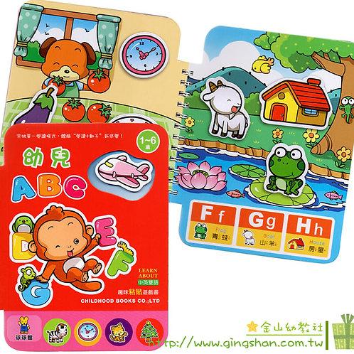 幼兒ABC-黏貼遊戲書