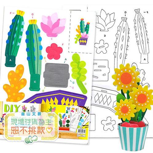 [編號: 32051-2 ] DIY花盆栽