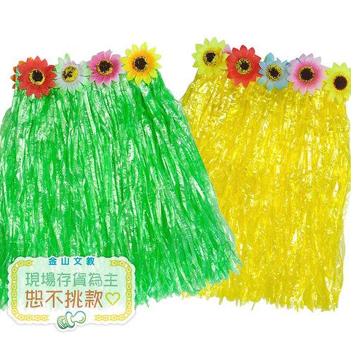 向日葵草裙