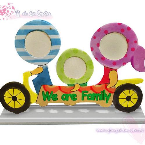 家人協力車相框
