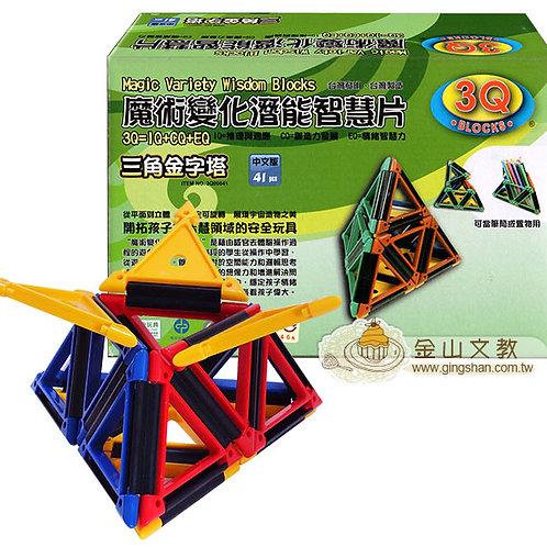 三角形智慧積木片