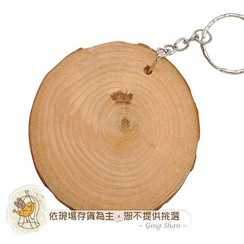 圓樹片鑰匙圈