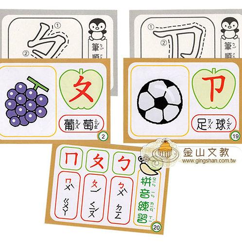 ㄅㄆㄇ識字卡(上)
