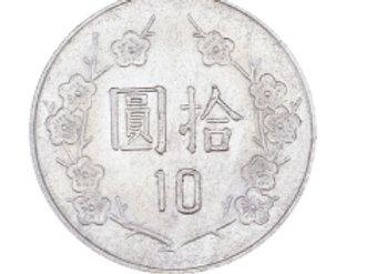 [編號: 20803-5 ] 10元塑膠錢幣模型(1000/包)