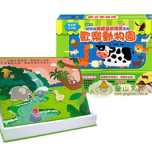 好好玩磁鐵遊戲場景系列 - 歡樂動物園
