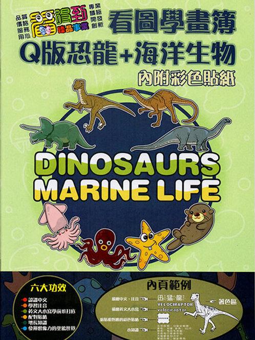 Q版恐龍+海洋學畫簿
