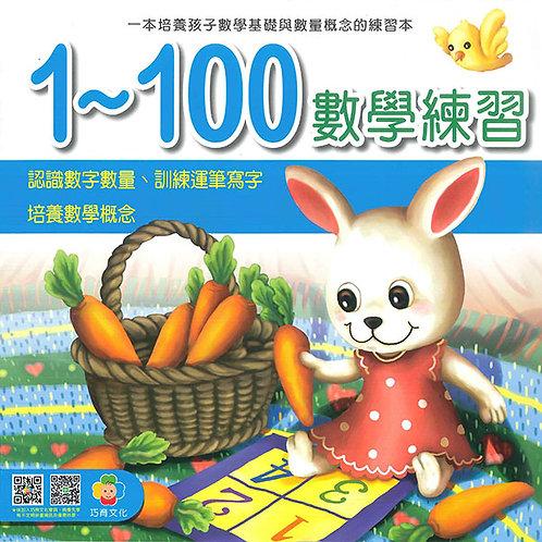 [編號: 10087 ] 1~100數學練習