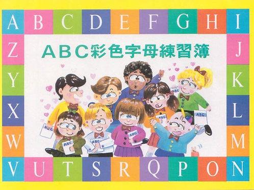 ABC字母練習簿