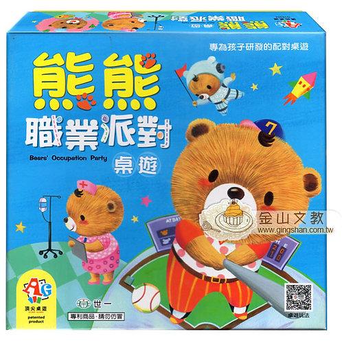 熊熊職業派對