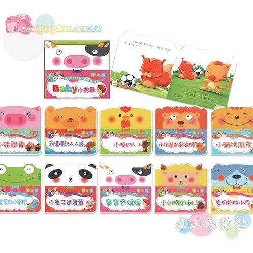 Baby小故事(學美德)10書1CD