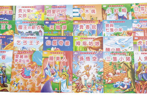 中英文雙語童話書24本