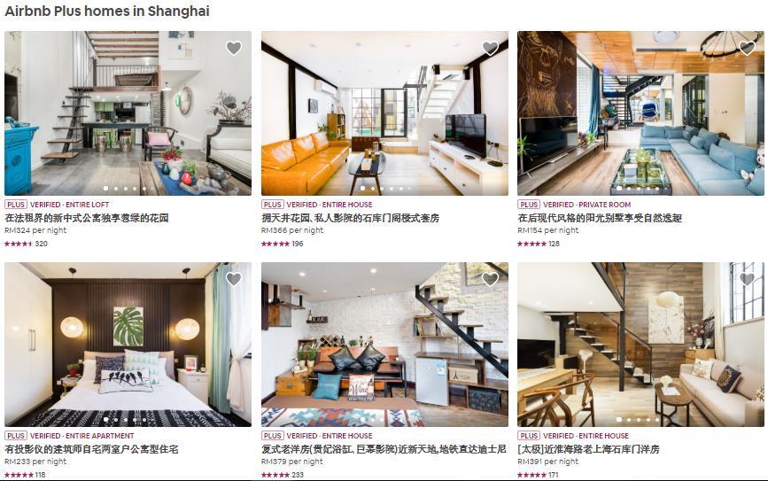 中國上海首推的Airbnb PLUS房源