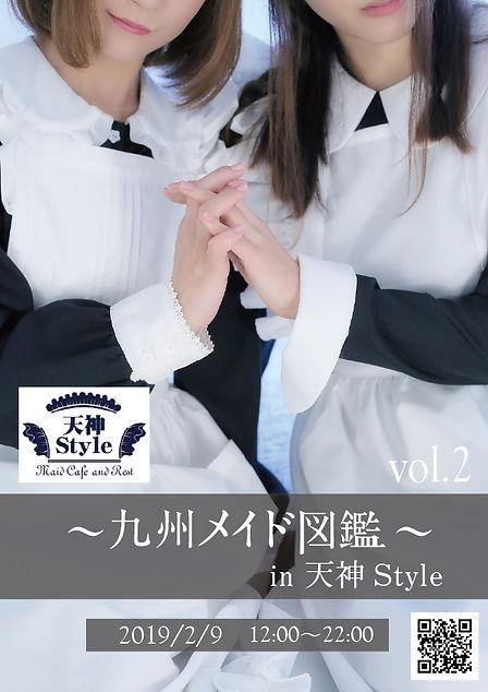 0209天神スタイル3.jpg