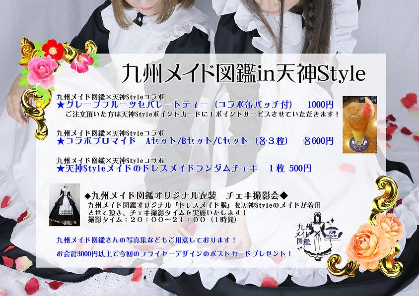 メイド図鑑コラボメニューのコピー.jpg