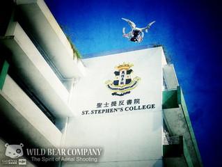 是日Wild Bear Company為客戶St. Stephen College (聖士提反書院)拍攝新宣傳片。
