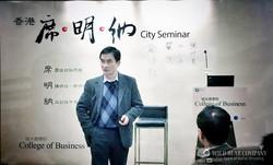 晚上香港城市大學演講拍攝工作-席明他演講會,第四回