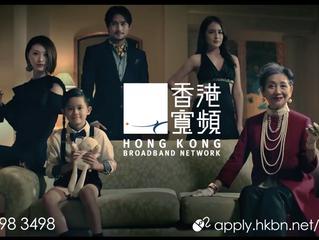 HKBN香港寬頻新TVC出爐