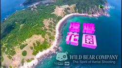"TVB<活得好EASY>第11集 航拍""塔門""風景"