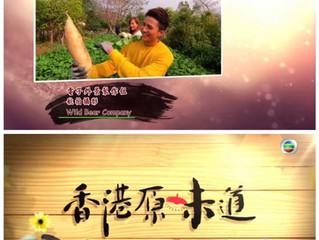《香港原味道》找尋香港本土原始味道。