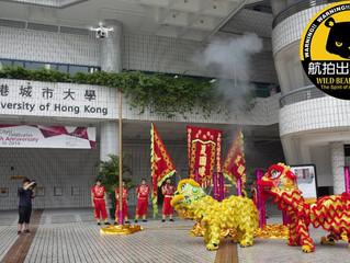 """香港城市大學""""COLLEGE OF BUSINESS"""" - 搬遷新大樓慶典"""