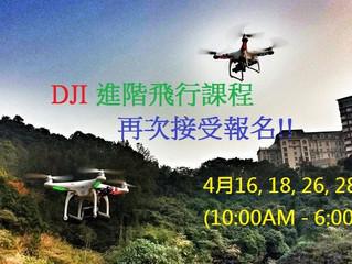 四月份進階DJI飛行進修班再次接受報名!!!